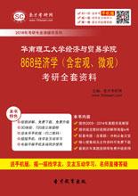 2018年华南理工大学经济与贸易学院868经济学(含宏观、微观)考研全套资料