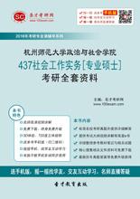 2018年杭州师范大学政治与社会学院437社会工作实务[专业硕士]考研全套资料