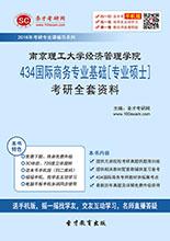 2018年南京理工大学经济管理学院434国际商务专业基础[专业硕士]考研全套资料