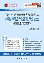 2018年厦门大学国际经济与贸易系434国际商务专业基础[专业硕士]考研全套资料
