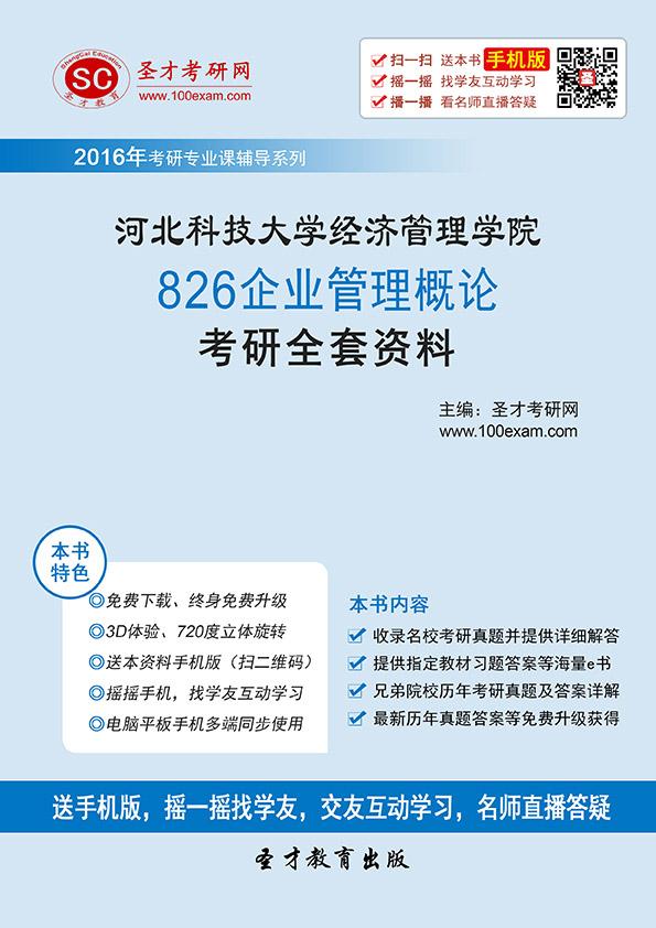 2018年河北科技大学经济管理学院826企业管理概论考研全套资料