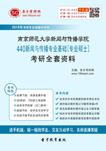 2017年南京师范大学新闻与传播学院440新闻与传播专业基础[专业硕士]考研全套资料