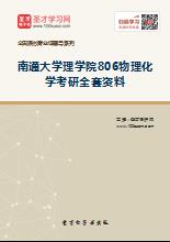 2018年南通大学理学院806物理化学考研全套资料