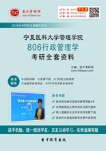 2017年宁夏医科大学公共卫生与管理学院806行政管理学考研全套资料