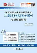 2018年江西财经大学国际经贸学院434国际商务专业基础[专业硕士]考研全套资料