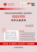 2018年华东政法大学政治学与公共管理学院(含政治学研究所)626政治学原理考研全套资料