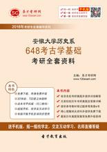 2018年安徽大学历史系648考古学基础考研全套资料