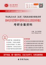 2017年华北电力大学(北京)思想政治理论课教学部894毛泽东思想和中国特色社会主义理论体系概论考研全套资料