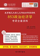 2018年北京理工大学人文与社会科学学院853政治经济学考研全套资料
