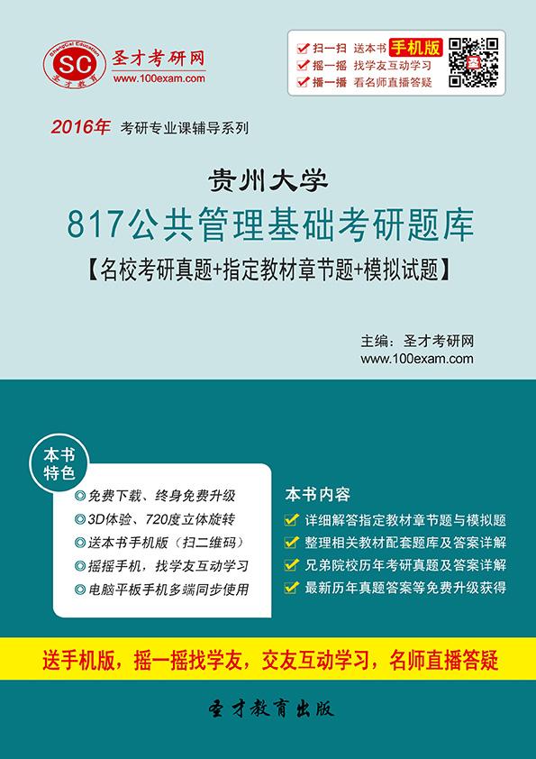 2017年贵州大学817公共管理基础考研题库【名校考研