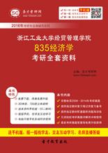 2018年浙江工业大学经贸管理学院835经济学考研全套资料