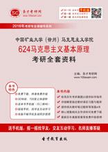 2018年中国矿业大学(徐州)马克思主义学院624马克思主义基本原理考研全套资料