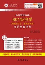 2018年山东财经大学801经济学(微观经济学、宏观经济学)考研全套资料