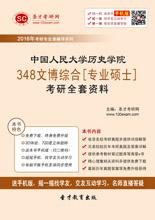2018年中国人民大学历史学院348文博综合[专业硕士]考研全套资料