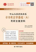2018年中山大学历史学系618考古学基础(A)考研全套资料
