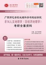 2018年广西师范学院地理科学与规划学院814人文地理学(含经济地理学)考研全套资料