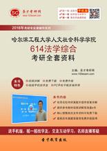 2018年哈尔滨工程大学人文社会科学学院614法学综合考研全套资料