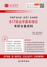 2018年中国矿业大学(北京)文法学院617政治学基本理论考研全套资料