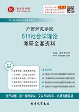 2018年广西师范学院政法学院、马克思主义学院611社会学理论考研全套资料