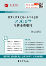 2018年西南大学文化与社会发展学院610社会学考研全套资料