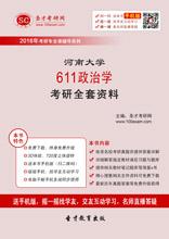 2018年河南大学611政治学考研全套资料