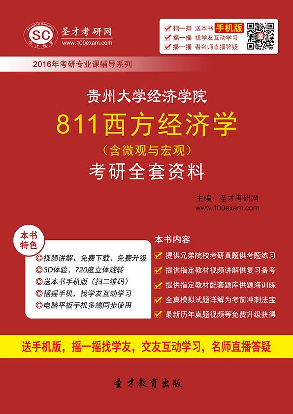 2016年贵州大学经济学院811西方经济学