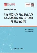 2017年上海师范大学马克思主义学院676思想政治教育学原理考研全套资料