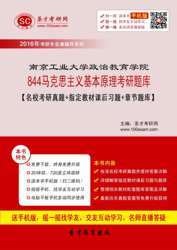 2018年南京工业大学政治教育学院844马克思主义基本原理考研题库【名校考研真题+指定教材课后习题+章节题库】