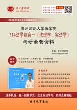 2018年贵州师范大学法学院714法学综合一(法理学、宪法学)考研全套资料