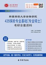 2019年新疆财经大学金融学院435保险专业基础[专业硕士]考研全套资料