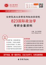 2018年云南民族大学政治与公共管理学院823国际政治学考研全套资料