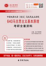 2017年中国地质大学(武汉)马克思主义学院640马克思主义基本原理考研全套资料
