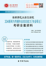2017年海南师范大学文学院334新闻与传播专业综合能力[专业硕士]考研全套资料