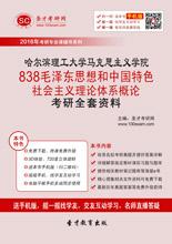 2017年哈尔滨理工大学马克思主义学院838毛泽东思想和中国特色社会主义理论体系概论考研全套资料