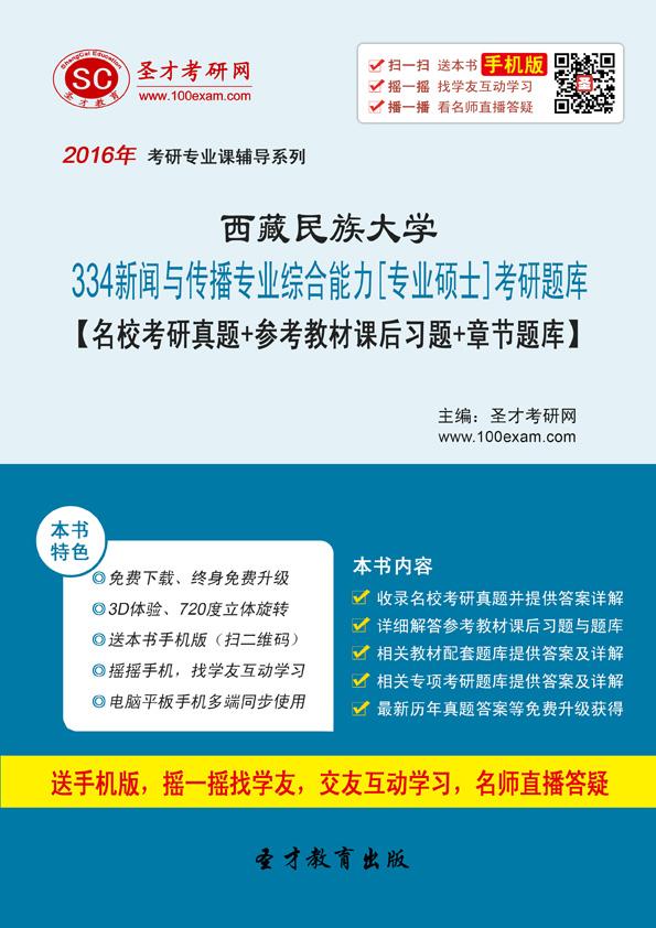 2018年西藏民族大学334新闻与传播专业综合能力[专业硕士]考研题库【名校考研真题+参考教材课后习题+章节题库】