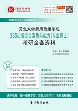 2017年河北大学新闻传播学院335出版综合素质与能力[专业硕士]考研全套资料