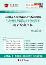 2018年上海理工大学出版印刷与艺术设计学院335出版综合素质与能力[专业硕士]考研全套资料