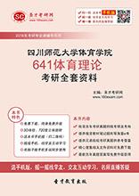 2018年四川师范大学体育学院641体育理论考研全套资料