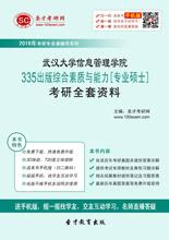 2018年武汉大学信息管理学院335出版综合素质与能力[专业硕士]考研全套资料