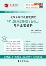 2018年武汉大学信息管理学院441出版专业基础[专业硕士]考研全套资料