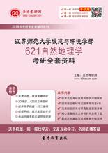2018年江苏师范大学城建与环境学部621自然地理学考研全套资料
