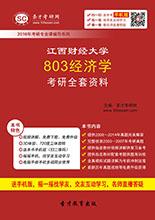 2018年江西财经大学803经济学考研全套资料