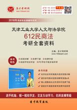 2018年天津工业大学人文与法学院612民商法考研全套资料