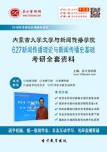 2018年内蒙古大学文学与新闻传播学院627新闻传播理论与新闻传播史基础考研全套资料