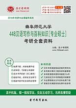 2017年曲阜师范大学448汉语写作与百科知识[专业硕士]考研全套资料