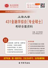 2018年上海大学431金融学综合[专业硕士]考研全套资料