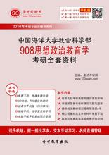 2018年中国海洋大学社会科学部908思想政治教育学考研全套资料
