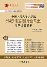 2018年中国人民大学文学院354汉语基础[专业硕士]考研全套资料