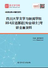 2017年四川大学文学与新闻学院354汉语基础[专业硕士]考研全套资料