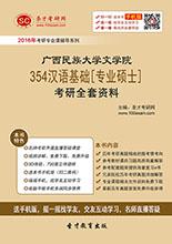 2018年广西民族大学文学院354汉语基础[专业硕士]考研全套资料